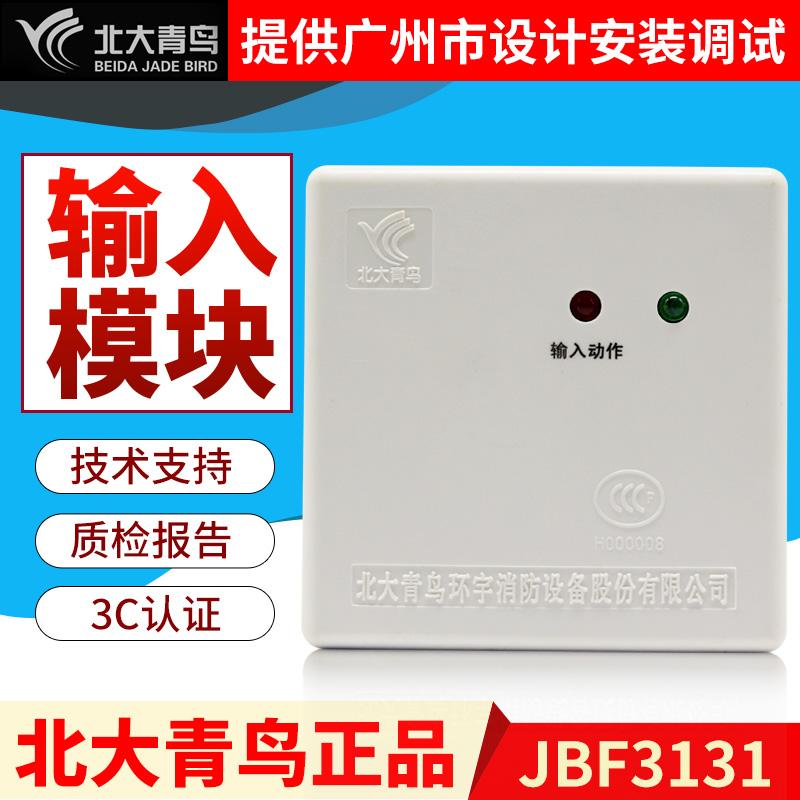 北大青鸟 JBF-3131输入模块(编码型)提供广州市上门安装设计