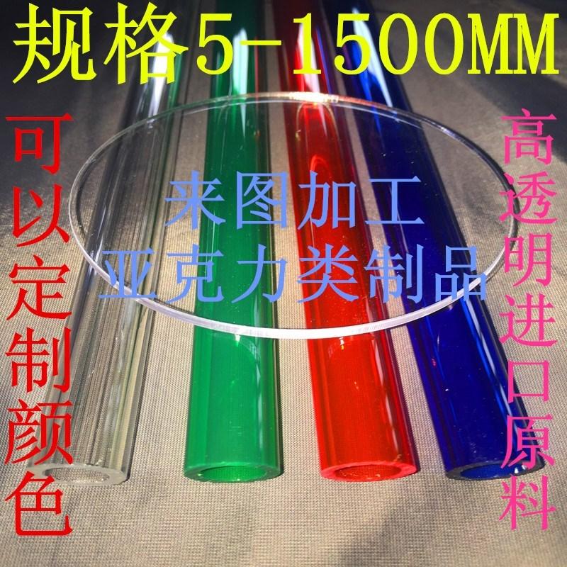 高透明亚克力管制品加工有机玻璃圆形桶封底打孔抛光实验设备定制