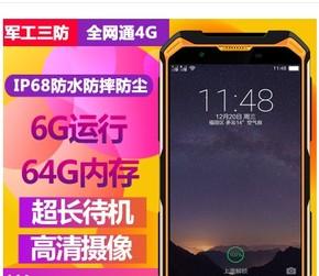 正品全网通4G三防智能手机军工路虎电霸GOFLY/捷语X2防水超长待机