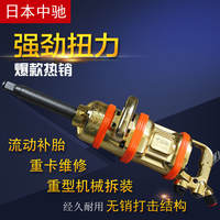 Japan Zhongchi heavy industrial grade strong and durable 1 inch head wind cannon storm machine pneumatic tools pneumatic wrench