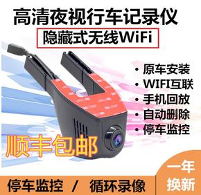 凯迪拉克ATSL XTS CTS SRX CT6 XT5专用隐藏式无线WIFI行车记录仪