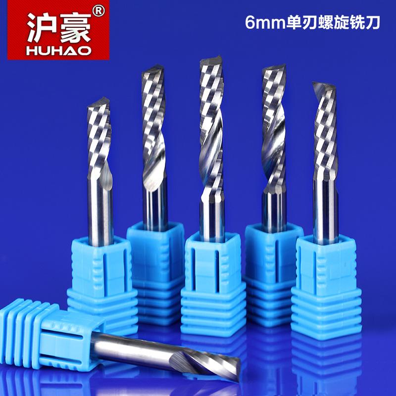 沪豪6mm毫米单刃铣刀亚克力密度板切割电脑数控cnc木工雕刻机刀具