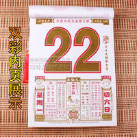 Original genuine 2019 Song Shuguang pig year calendar full color double color monochrome calendar hand tear calendar
