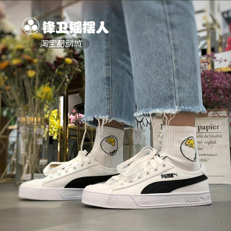 PUMA/彪马 黑白 运动休闲鞋 男女 板鞋 小白鞋情侣帆布鞋 365968