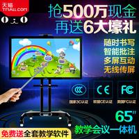 互视达65寸多媒体教学会议一体机会议电子白板电视电脑触摸一体机
