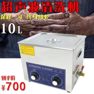 超声波清洗机10L工业家用线路板实验室五金除油牙科超声波清洗器