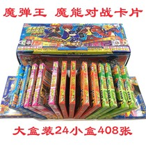 Magic King card Magic Card Magic Egg Card Magic can attribute full card childrens Anime Toy card table games card