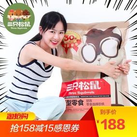 新品【三只松鼠_巨型零食大礼包3178g/30包】网红抖音一箱猪饲料