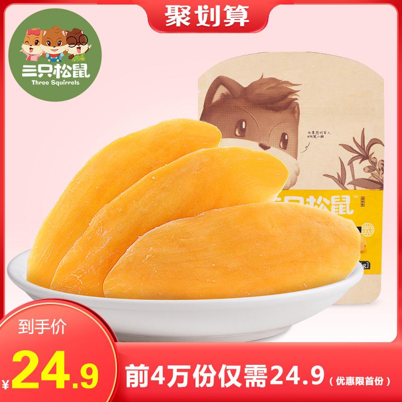 【三只松鼠_芒果干116gx3】辦公室零食蜜餞果脯水果干休閑食品圖片