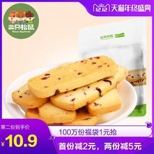 办公室代餐零食早餐手工美食 三只松鼠_蔓越莓曲奇饼干260g
