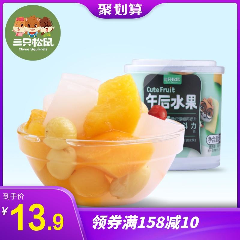 【三只松鼠午后水果_什锦水果罐头200gx3罐】新鲜黄桃椰果