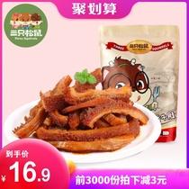 四川特产小吃零食麻辣牛肉干小包装休闲食品150g香辣灯影牛肉丝