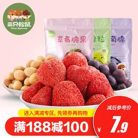 满减【三只松鼠_草莓脆果/葡萄脆粒/紫葡萄脆】零食冻干水果脆粒