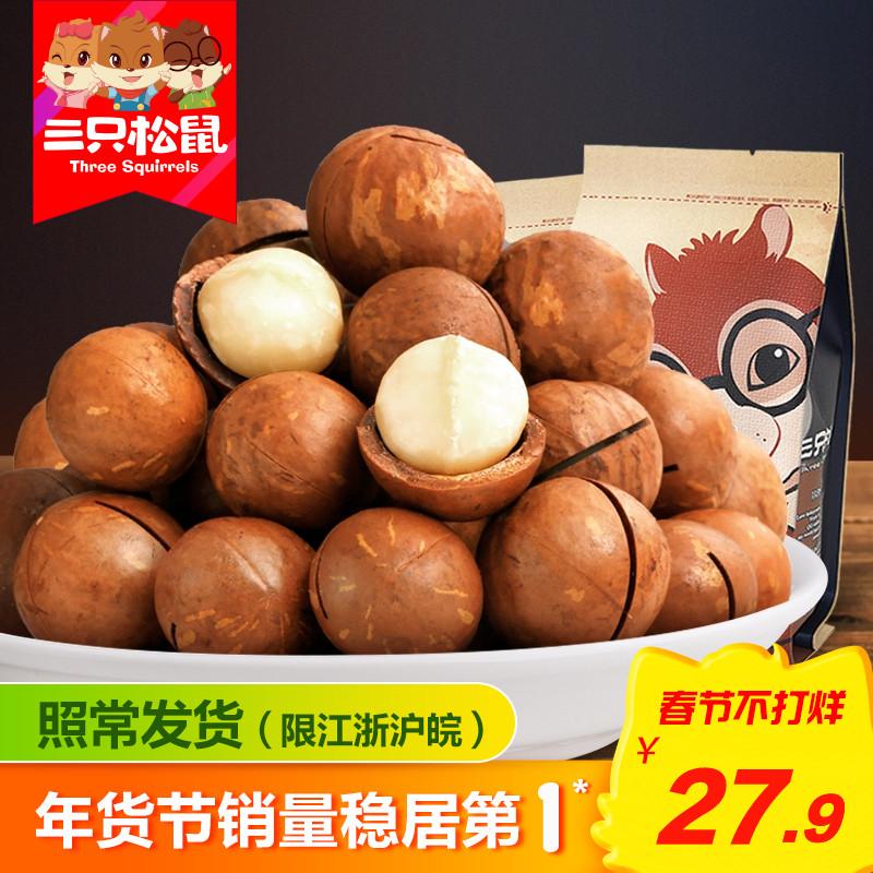 新货【三只松鼠_夏威夷果265g】零食坚果炒货干果奶油味送开口器