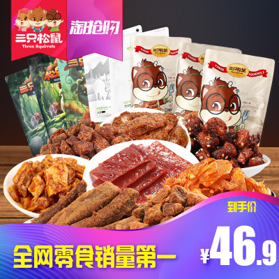 【三只松鼠_肉脯组合】休闲零食小吃特产牛肉组合450g/猪肉组合