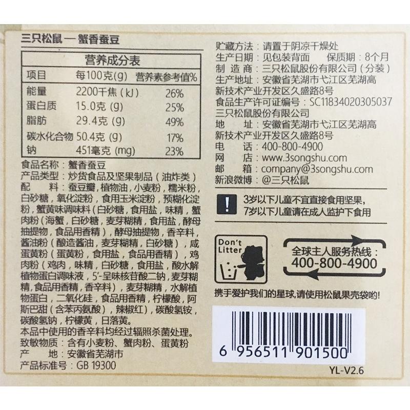 聚【三只松鼠_蟹香蚕豆205g】休闲零食特产炒货小吃蚕豆蟹黄味