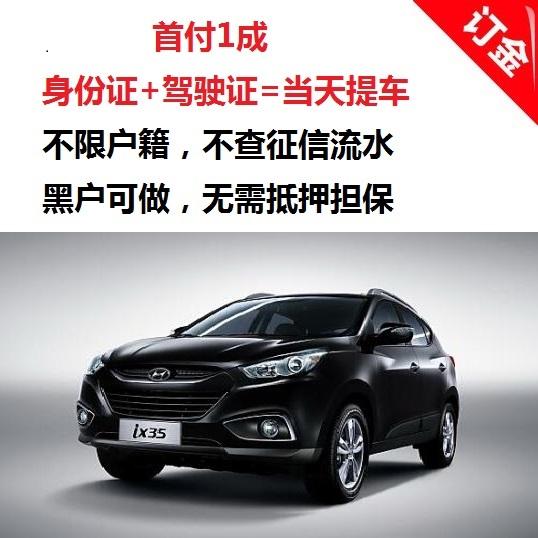 17新款新车二手北京现代IX35低0零首付汽车喜相逢分期购整车按揭