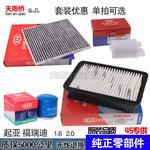 適配起亞福瑞迪1.6 2.0L空氣濾芯空調濾機油汽油格濾清器保養套裝