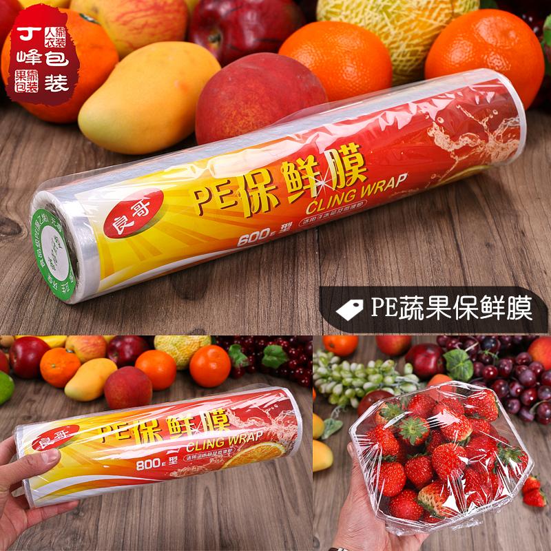 现货PE保鲜膜30x20米 冷冻微波保鲜蔬果保鲜膜厂家促销 丁峰包装