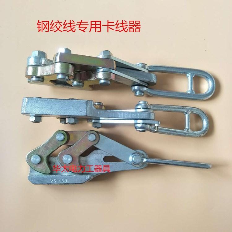直销优质双桃卡线器地线卡线头钢绞线紧线器 电力拉线铁夹头热卖
