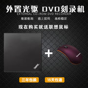 Lenovo external mobile optical drive DVD burner desktop notebook one machine universal USB external CD player