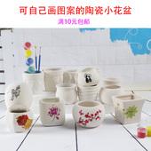 diy陶瓷彩绘白胚上色素烧花盆坯模型幼儿园童涂鸦益智玩具手工制