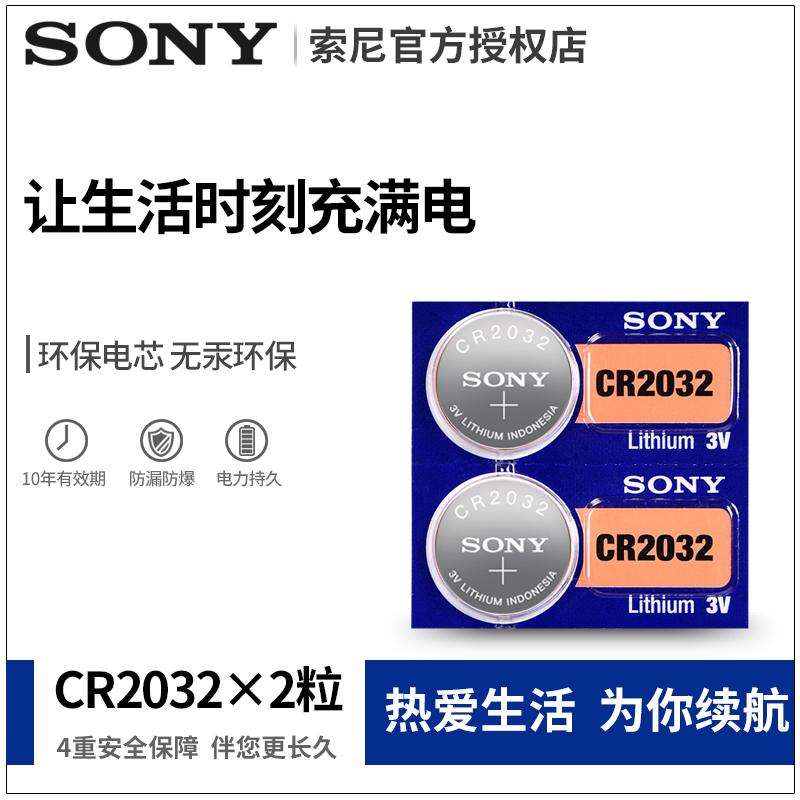 原装SONY索尼CR2032纽扣电池3V奥迪A3哈弗H2H6宝骏560起亚K3汽车钥匙遥控器电子小米电视电脑主板钮扣电池A4L