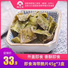 海芝宝香脆即食海带脆片45g*3盒海藻脆即食儿童脆片休闲零食小吃