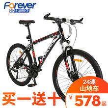 永久山地车自行车24/27变速铝合金男女式学生单车青少年成人赛车