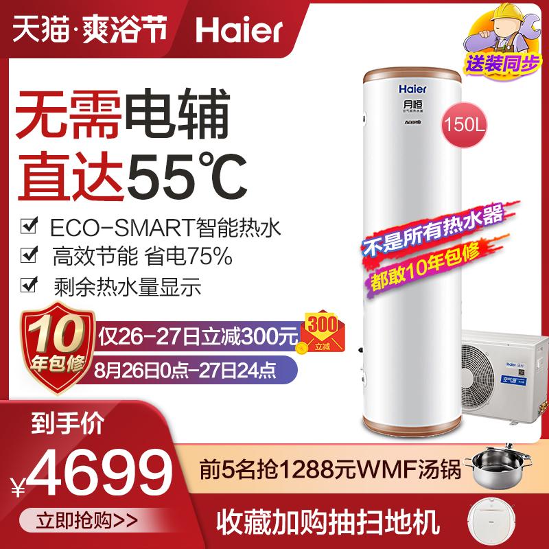 Воздушный тепловой насос типа воздух-вода Артикул 569084209215