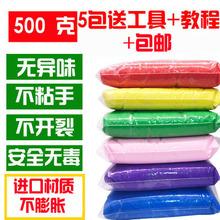 超轻粘土500克大包无毒36色水晶彩泥橡皮泥太空泥黏土1斤 包邮图片