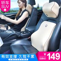 GiGi汽车腰靠车用护腰靠垫腰垫靠背腰枕座椅记忆棉头枕腰靠套装