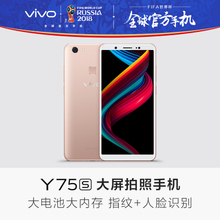 Y75s全面屏全网通双摄4G智能手机vivoy75s vivo 最高直降300图片