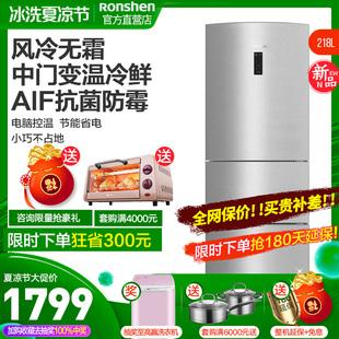 电冰箱无霜小型家用三开门Ronshen