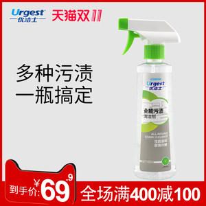 优洁士全能污渍清洁剂不锈钢厨房墙面瓷砖油污清洗剂强力去污除垢