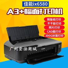 不干胶封面CAD铜版纸菲林IX6880打印机 佳能ix6580彩色喷墨照片A3
