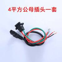 Electric battery car male and female three-hole plug tricycle battery power elbow line T-type charger plug and socket