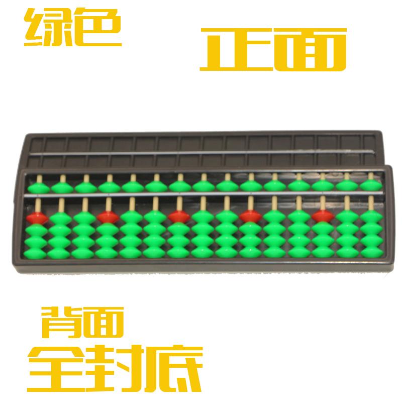 小学生珠心算培训 课堂 珠心算算盘 ABS材质 15档 带模拟盘