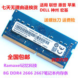 Ramaxel Memory Technology 8G DDR4 2666 2667 2400 2133 8G Laptop Memory