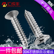 304 stainless steel self-tapping screws cross countersunk head screws long screws wood screws flat head screws M4