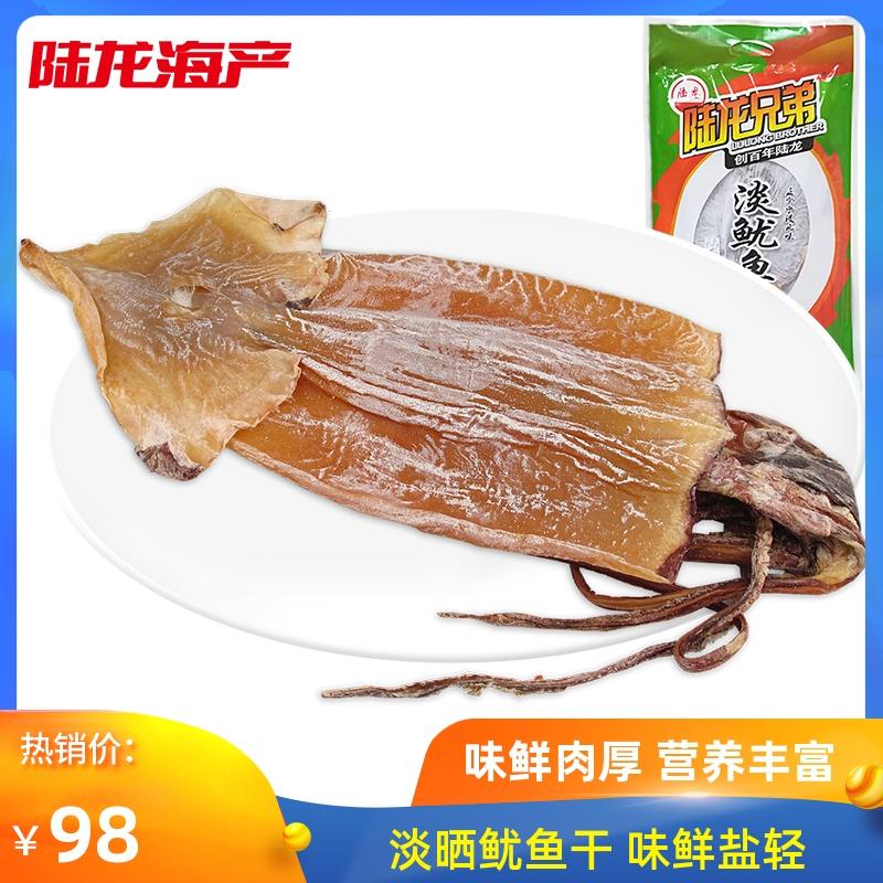 陆龙兄弟淡鱿鱼干 鱿鱼鲞 淡晒生制 干鱿鱼 经典海鲜干货450克