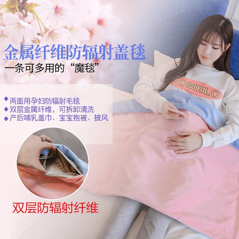 真正有效防辐射服孕妇装正品四季进口金属绒毯子银纤维防辐射盖被