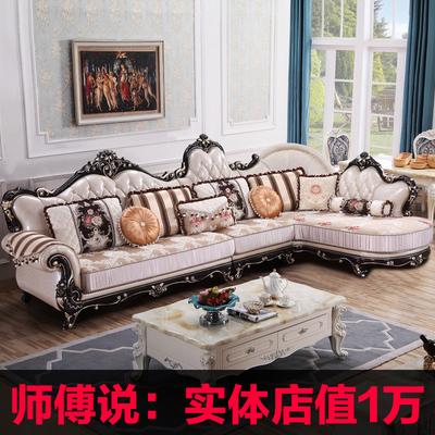 欧式布艺沙发组合客厅奢华整装L转角贵妃小户型简欧高档实木雕花年货节折扣