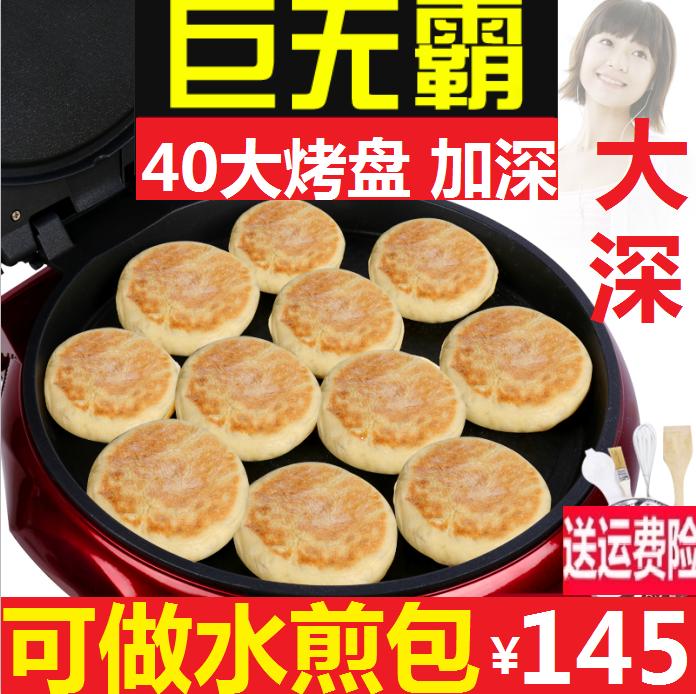 正品加深加大号电饼铛家用电煎锅双面加热新款自动断电烙饼锅40