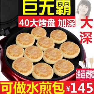 加深加大号电饼铛家用电煎锅双面加热新款 自动断电烙饼锅40 正品