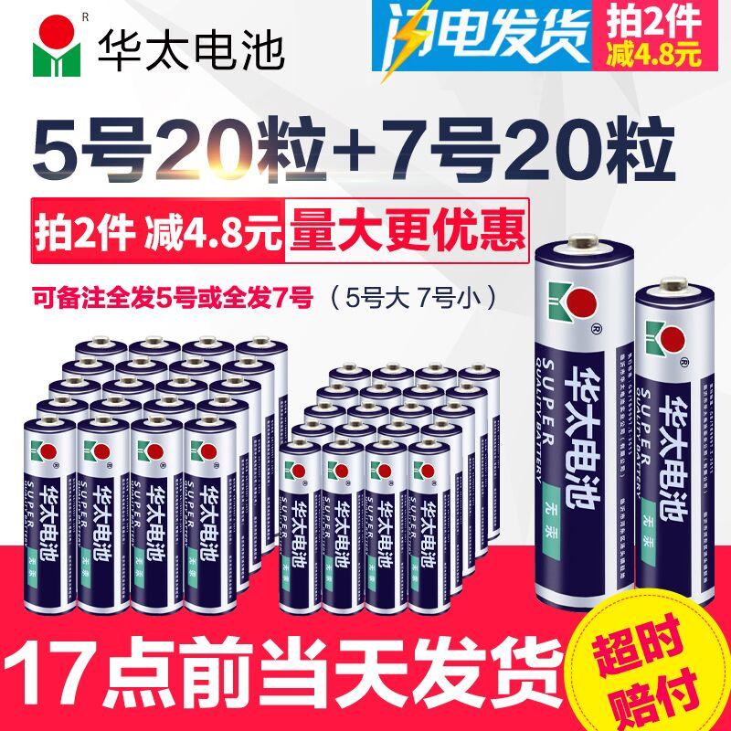 天天特价华太5号7号碳性干电池二合一儿童玩具电池1.5V40节批发