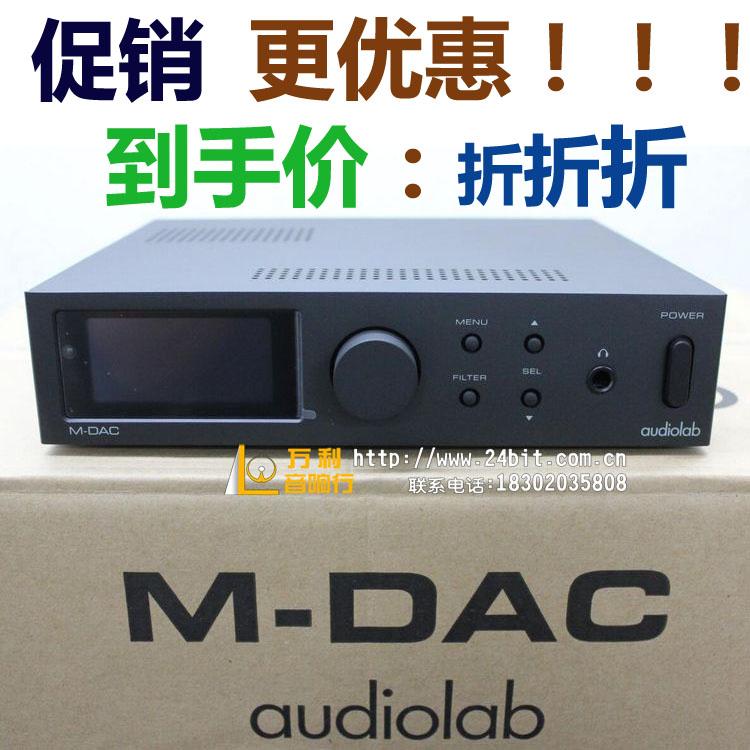 傲立 m-dac 解码器