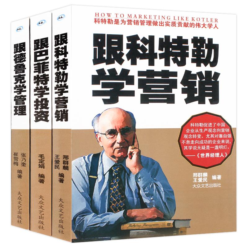 跟巴菲特学投资德鲁克学管理菲利普科特勒学营销 营销销售技巧类书籍畅销书 市场管理 心理学经济书保险销售类图书 管理 营销书籍