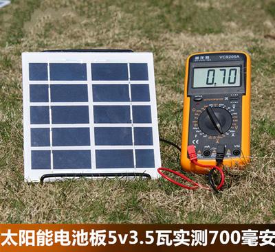 太阳能电池手机