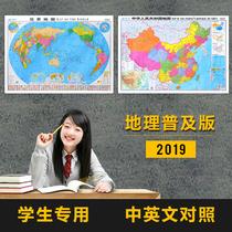 中英文全新地理普及版双语对照高清防水家用卧室客厅教室书房办公室墙面贴画另售挂图2019年世界和中国地图学生专用正版2张